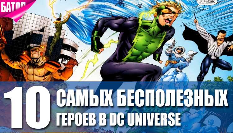 забытые герои DC Universe