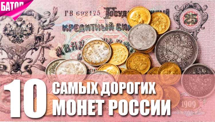 Самые дорогие монеты России всех времен