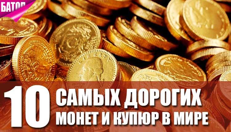Самые дорогие монеты и купюры в мире