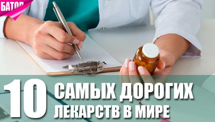 самые дорогие в мире лекарства, отпускаемые по рецепту