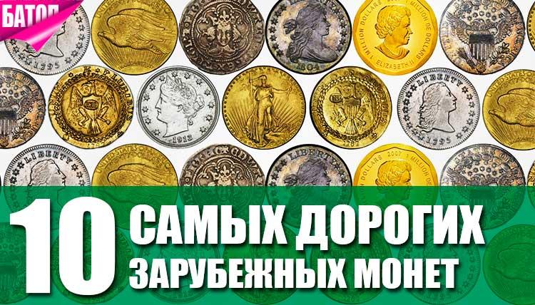 самые дорогие зарубежные монеты