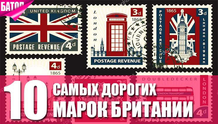 Самые дорогостоящие марки Британии