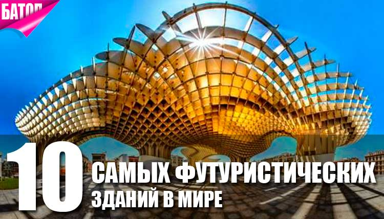 самые футуристические здания в мире