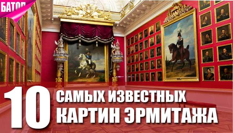 Самые известные картины Эрмитажа