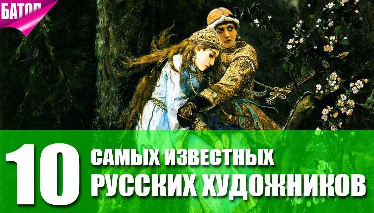 Самые известные русские художники всех времен