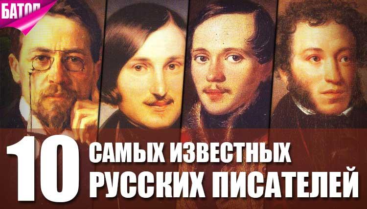 ТОП 10 всемирно известных русских писателей, которых вы должны прочитать