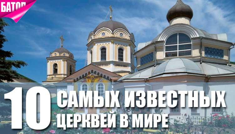 самые известные церкви в мире