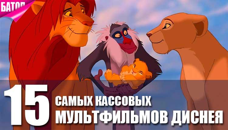 Самые кассовые диснеевские мультфильмы