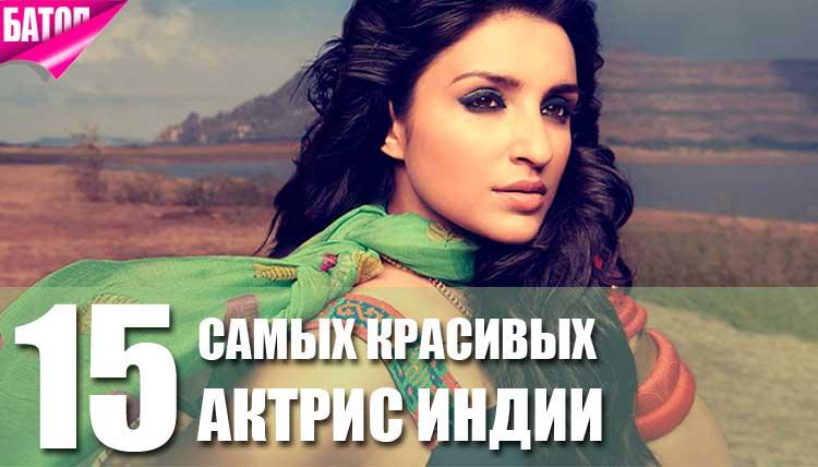 самые красивые актрисы индии