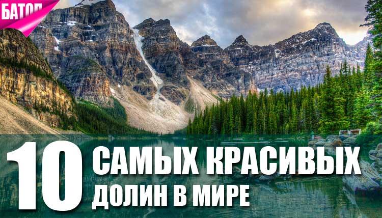 самые красивые долины, которые вы захотите увидеть вживую