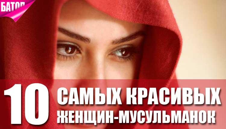самые красивые женщины-мусульманки