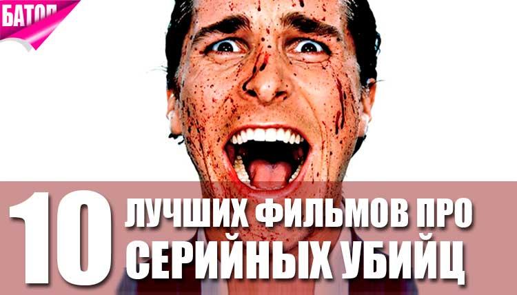 Список лучших фильмов о самых жестоких серийных убийцах