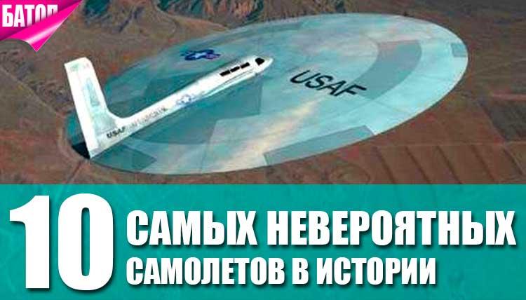 ТОП 10 самых необычных самолетов в истории