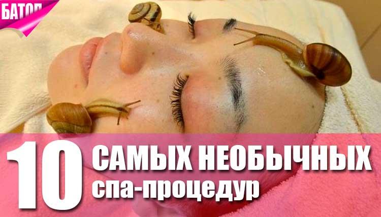 самые необычные спа-процедуры