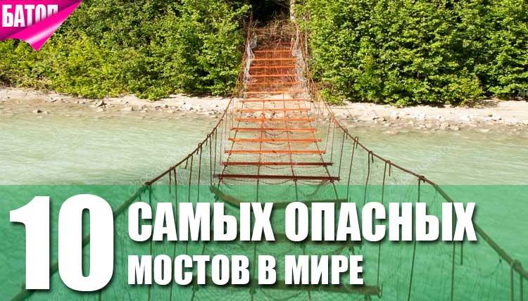 10 самых опасных мостов в мире