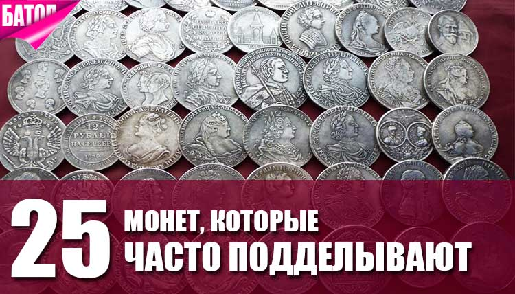 самые подделываемые монеты в мире
