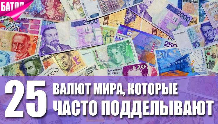Самые подделываемые валюты мира