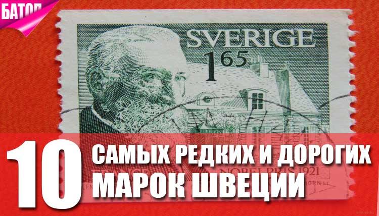 Самые дорогие марки Швеции