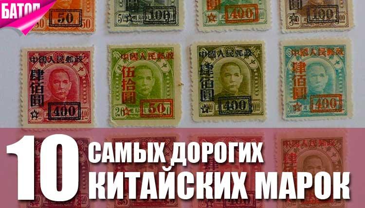 самые редкие и ценные китайске марки