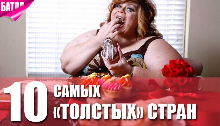 """самые """"толстые"""" страны"""