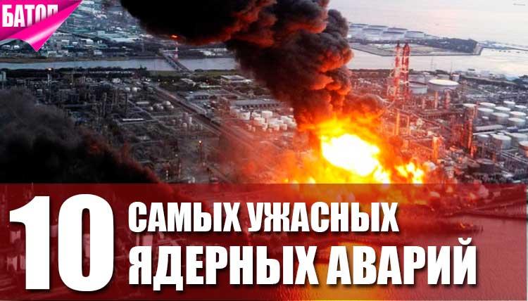 самые ужасные ядерные аварии за всю историю