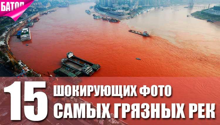фотографии самых загрязненных рек в мире