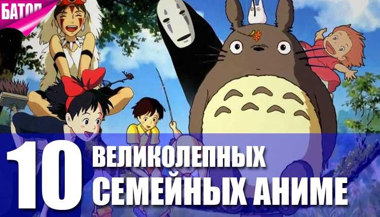 лучшие аниме сериалы для всей семьи