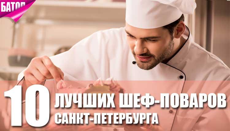 ТОП 10 шеф-поваров СПб