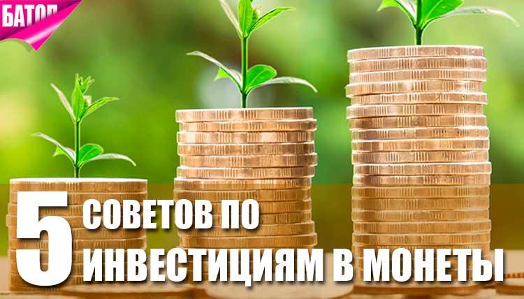 как превратить коллекционирование монет в выгодную инвестицию