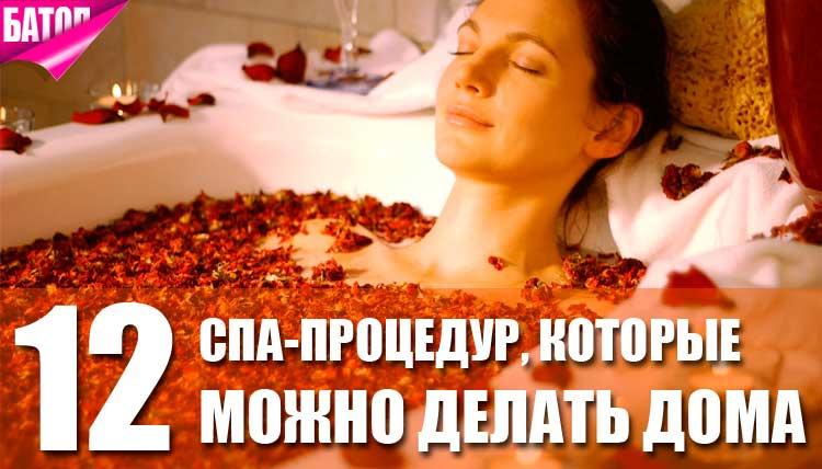 спа-процедуры, которые можно сделать в домашних условиях