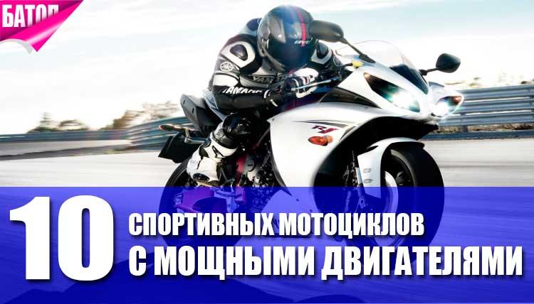 Спортивные мотоциклы с самыми мощными двигателями