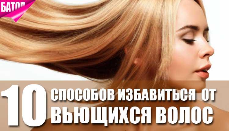 способы избавиться от вьющихся волос в домашних условиях