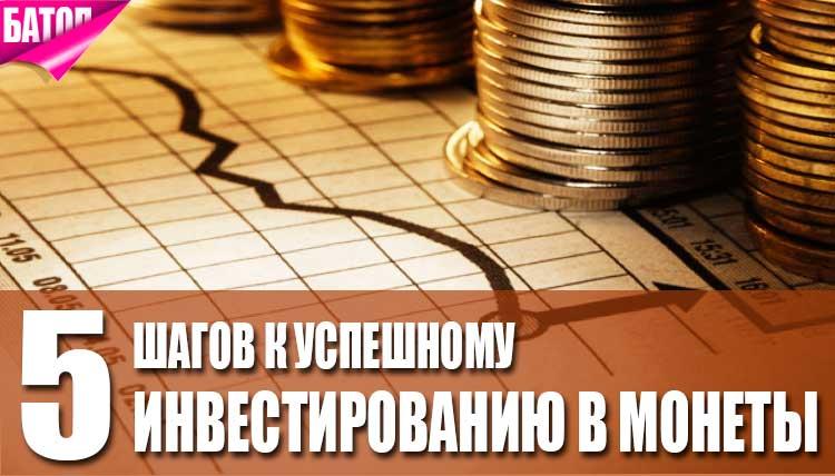 стратегии инвестирования в монеты