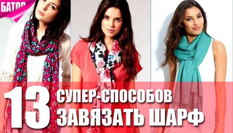 супер-способы завязать шарф!