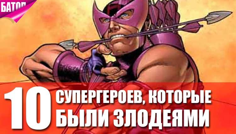 10 супергероев, которые были злодеями