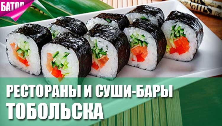 обзор ресторанов и суши-баров Тобольска