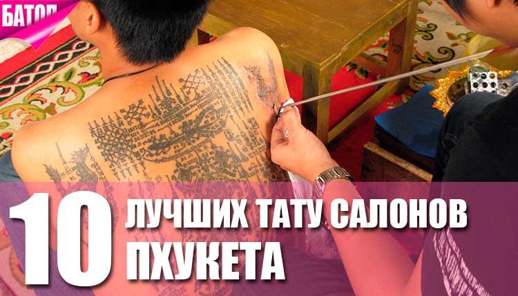 11 самых известных тату-салонов Пхукета