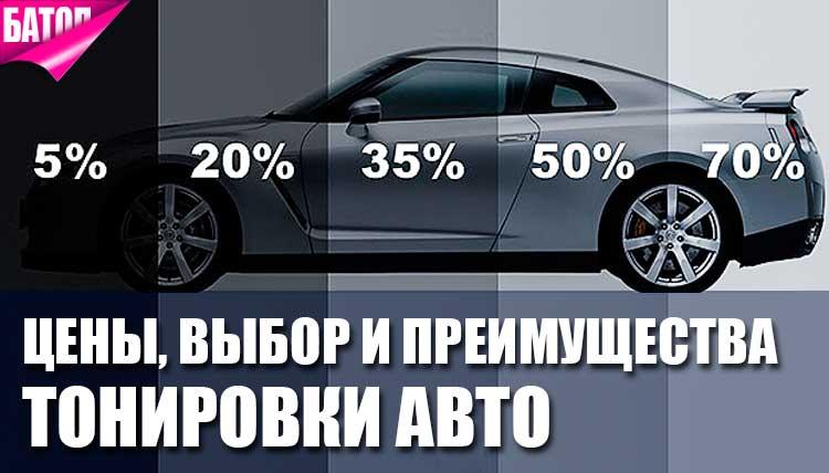 Тонировка авто: преимущества, выбор и стоимость