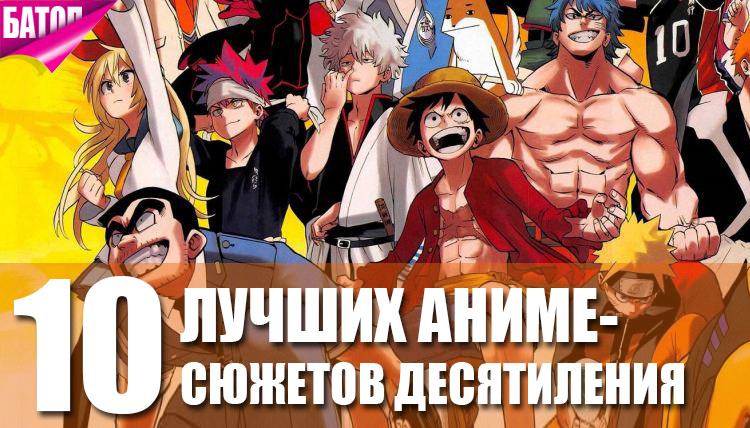 лучшие аниме-сюжеты за всё десятилетие