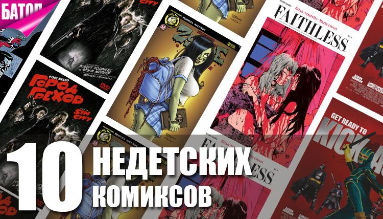 10 недетских комиксов
