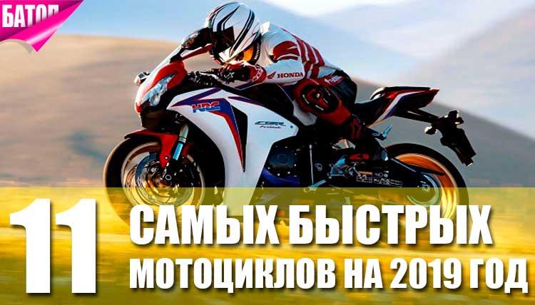 Самые быстрые мотоциклы на 2019 год