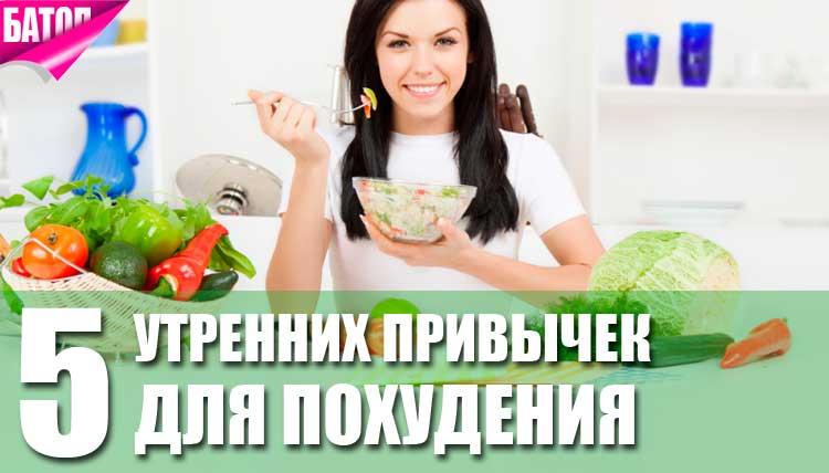утренние привычки, способствующие похудению