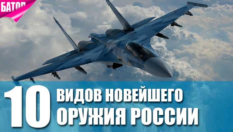 виды новейшего оружия россии