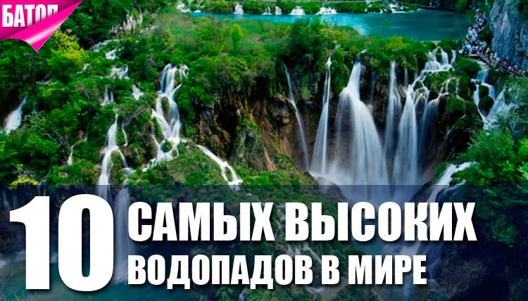 высочайшие водопады мира