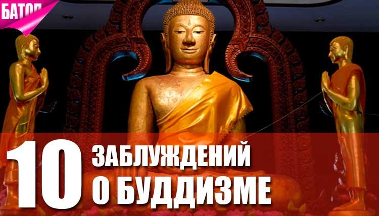заблуждения о буддизме