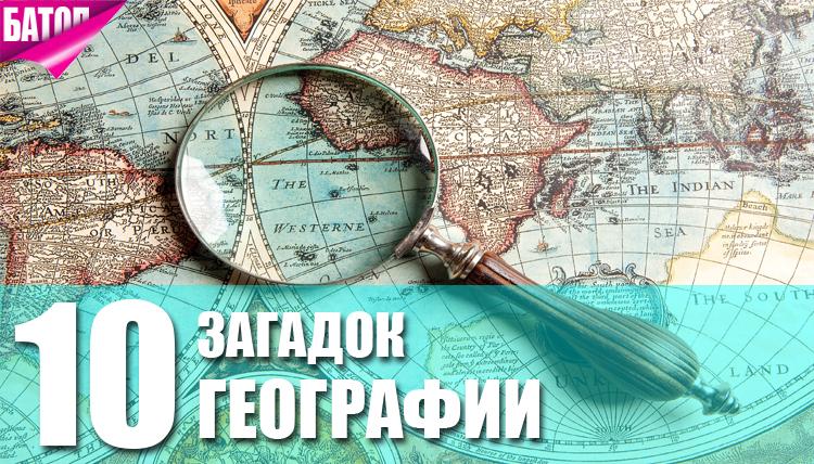 загадки географии