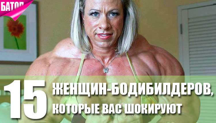 женщины-бодибилдеры, которые могут вас шокировать