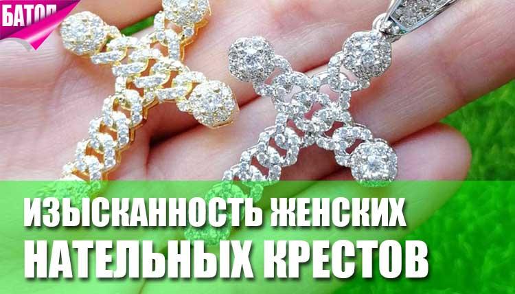 Женские нательные кресты: изысканность и совершенство