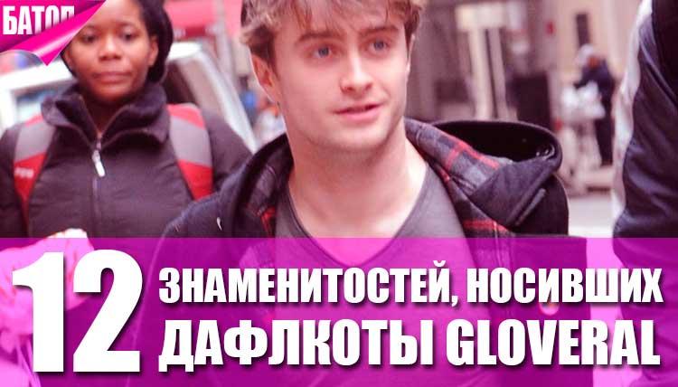 12 знаменитостей, носивших дафлкоты Gloveral