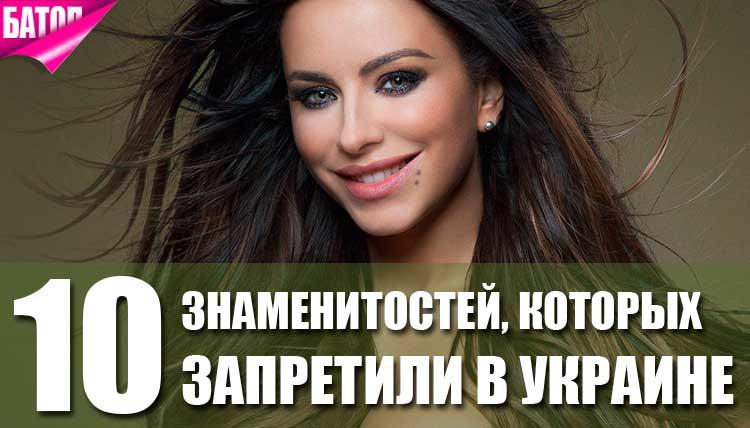 знаменитости, запрещенные в украине